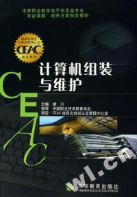 计算机组装与维护(中等职业教育电子信息类专业双证课程培养方案配套教材)