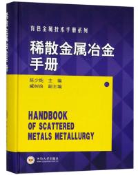 稀散金属冶金手册