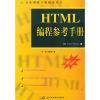 HTML编程参考手册——万水网络与数据库丛书