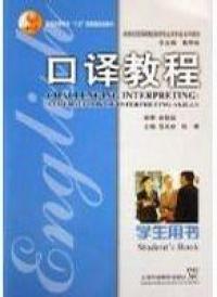 口译教程(学生用书)