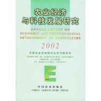 农业经济与科技发展研究.2002