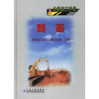 公路施工手册.路基
