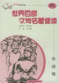 水浒传——世界百部文学名著速读42