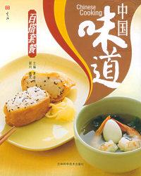 中国味道:百搭套餐