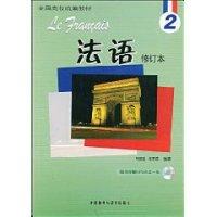 法语2(修订本)