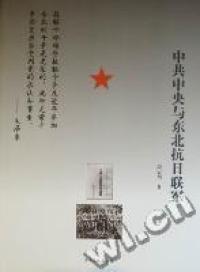 中共中央与东北抗日联军