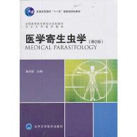 医学寄生虫学-(第2版)