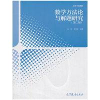 数学方法论与解题研究(第二版)(内容一致,印次、封面或原价不同,统一售价,随机发货)