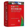牛津中阶英汉双解词典(第5版)(内容一致,印次、封面或原价不同,统一售价,随机发货)