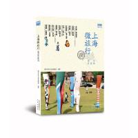 《上海微旅行—漫游这座城》