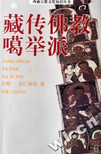藏传佛教噶举派/西藏宗教文化知识丛书
