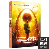三体(中国科幻基石丛书)
