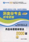 2010年历史学专业统考题集(内含命题题库精选2000题)