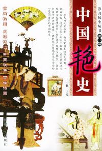 中国艳史——岁月风尘丛书(第一辑)