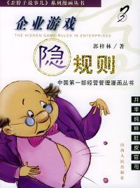 企业游戏隐规则(3)——歪脖子说事儿系列漫画丛书