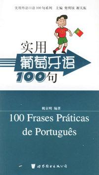 实用葡萄牙语100句