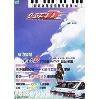 游戏动漫音乐钢琴曲集4:头文字D(附CD光盘一张)