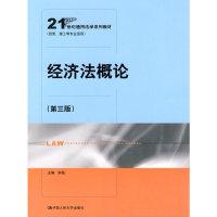 经济法概论(第三版)
