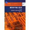 建筑电气施工技术(第二版)