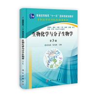 生物化学与分子生物学(第3版)
