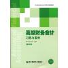 高级财务会计习题与案例-第四版