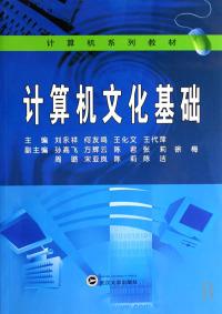 计算机文化基础(计算机系列教材)