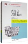 内燃机原理教程(第3版)