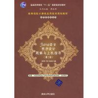 Java语言程序设计题解与上机指导(第2版)