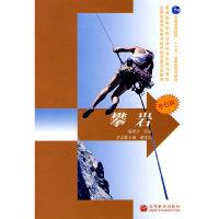 新世纪体育:攀岩