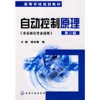 自动控制原理(第二版)非自动化专业适用