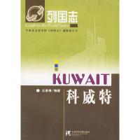 科威特——列国志