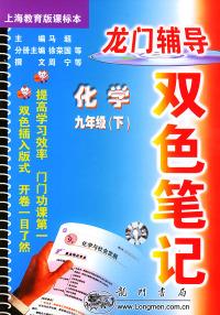 龙门辅导双色笔记 九年级化学(下)(上海教育版课标本)