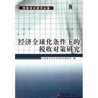 经济全球化条件下的税收对策研究/税收学术研究丛集