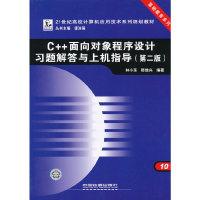 c++面向对象程序设计习题解答与上机指导(第二版)