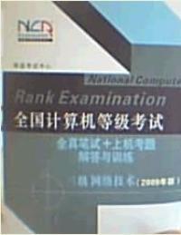 全国计算机等级考试(全真笔试+上机考题解答与训练 三级网络技术)2010年版