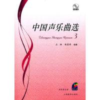 中国声乐曲选3