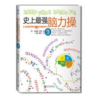改变孩子一生的营养益智计划(全新改版)(孩子15岁之前你一定要知道的饮食知识!)