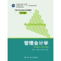 管理会计学(第六版)(内容一致,印次、封面或原价不同,统一售价,随机发货)