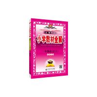 2016秋 小学教材全解 一年级语文上 北师大版 工具版