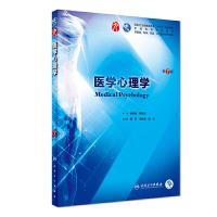 医学心理学(第7版/本科临床/配增值)