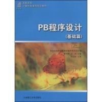 PB程序设计(基础篇)(第二版)(新世纪高职高专计算机类课程规划教材)