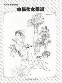 白描仕女图谱——现代工笔画技法