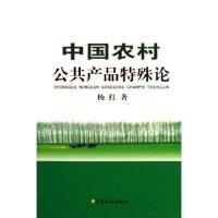 中国农村公共产品特殊论