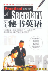 实用秘书英语