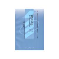 英语写作(课程代码 0603)(1999年版)
