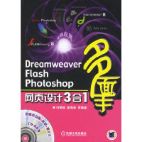 Dreamweaver Flash Photoshop网页设计3合1