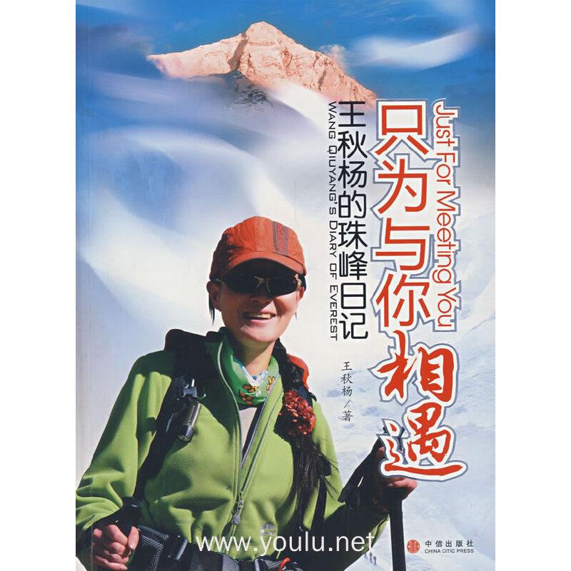 只为与你相遇:王秋杨的珠峰日记