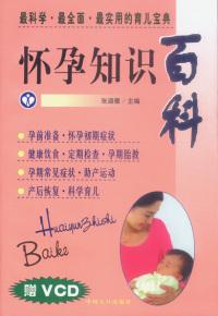 怀孕知识百科(赠VCD)