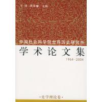 中国社会科学院世界历史研究所学术论文集1994-2004(全五卷)