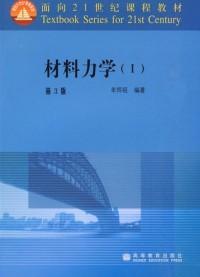 材料力学(I)第3版 (内容一致,印次、价格不同,统一售价,随机发货)